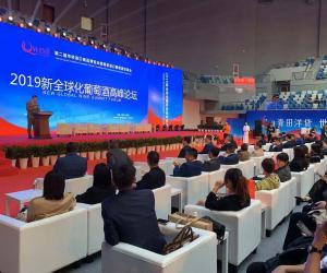 中国方案·侨商领袖·青田力量-2019新全球化葡萄酒高峰论坛隆重举行