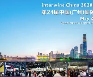 2020 INTERWINE 展会计划公布,亮点提前看!