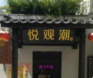 """""""小丽江""""甘坑古镇一日游,我的文艺情怀都点亮了"""