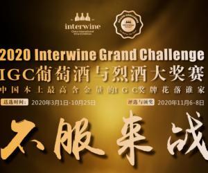 争奇斗艳!全球佳酿踊跃报名参加2020IGC葡萄酒及烈酒评比大赛