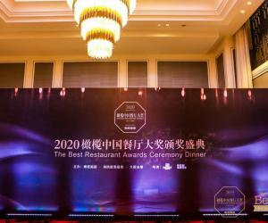 """诺莱仕游艇会荣获2020橄榄中国·餐厅大奖""""年度粤菜餐厅"""""""