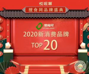 2021年度新消费品牌20强正式发布