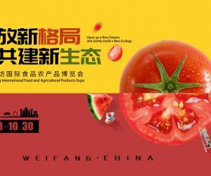 第二届潍坊国际食品农产品博览会将开幕,打造我国农业对外开放合作主力平台